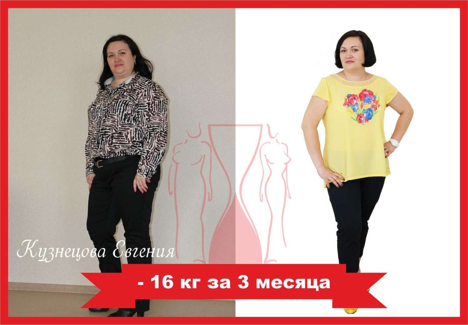 Славянская Клиника Центр Похудения. Клиника похудения Елены Морозовой