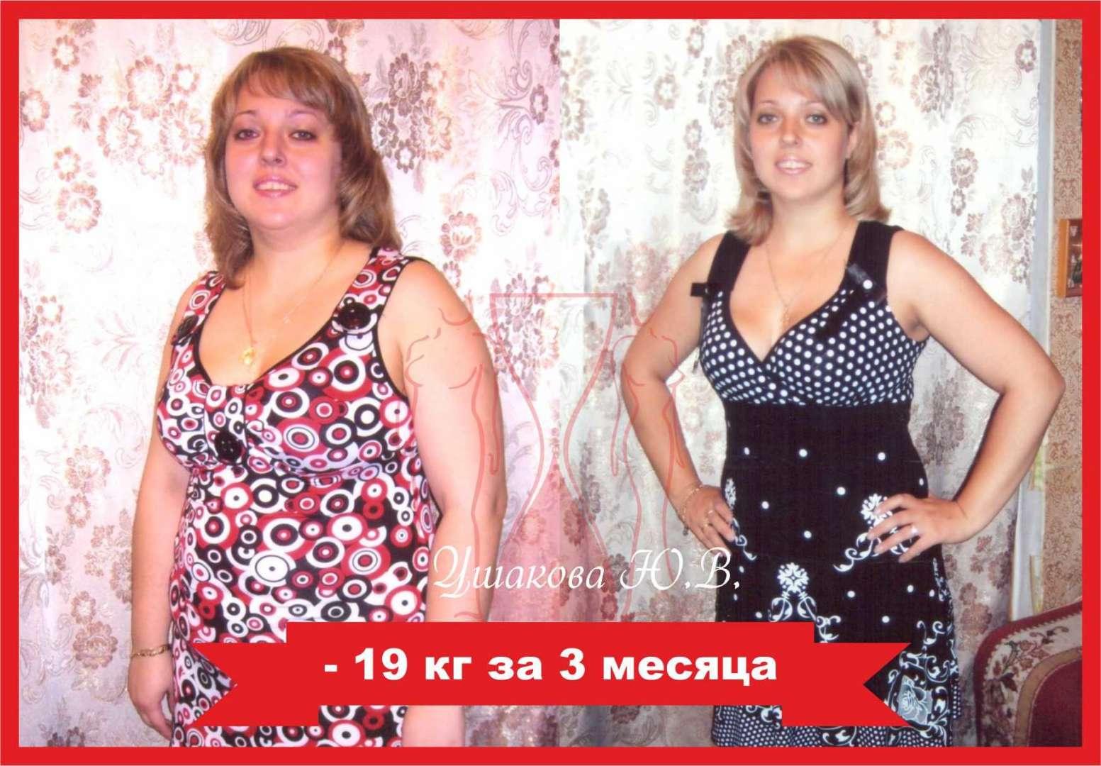 Славянская Клиника Центр Похудения.
